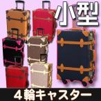 【期間限定-アウトレット在庫処分】スーツケース 小型  Sサイズ TSAロック 4輪キャスター トランク キャリーケース キャリーバッグ