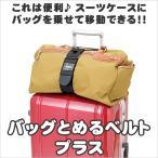 雅虎商城 - 当店のスーツケースとの同時購入限定 バッグとめるベルト プラス