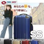 雅虎商城 - スーツケース 小型 機内持ち込み ssサイズ 超軽量 ファスナー