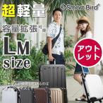 【訳あり:アウトレット】スーツケース キャリーバッグ 大型 LMサイズ キャリーバック 人気超軽量 5780シリーズ