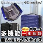 スーツケース 機内持ち込み 超 軽量 小型 キャリーケース