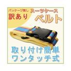 スーツケースベルト YBYトランクベルト 訳あり/パッケージなし  単品購入OK  代金引換不可