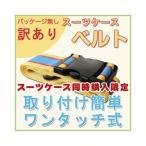 スーツケースベルト YBYトランクベルト 訳あり/パッケージなし 同時購入限定 ケース1個につきベルト1本まで