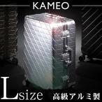 スーツケース 大型 Lサイズ フレームタイプ アルミフレーム TSAロック 高級アルミニウム キャリーケース