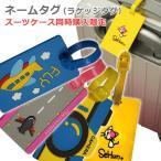 【当店のスーツケースとの同時購入限定】ネームタグ ラゲッジタグ 名札 旅行用品 かわいい キャリーケース用 キャリーバッグ用 カバン用