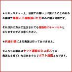雅虎商城 - 【ネコポスでの発送/代引き不可】