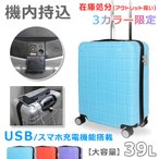 便利商品U5000 抗菌消毒済み 送料無料 一年保証 スーツケース スマホ充電機能搭載  機内持ち込み SSサイズ  キャリーケース