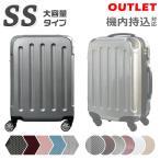 アウトレット スーツケース キャリーバッグ 機内持ち込み SSサイズ 超軽量 キャリーバック