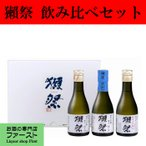 獺祭 純米大吟醸 二割三分・三割九分・45 180ml×3