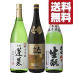 「送料無料」 日本が誇る話題の日本酒 飲み比べセット 1.8L 3本飲み比べセット 第26弾(北海道・沖縄は送料+690円)