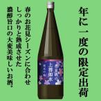 白瀧 花見酒の上善如水 純米吟醸 1.8L