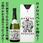 「これぞ日本酒の白魔術!袋搾り・・・プロレス技に因んで!」 蓬莱 ロメロ・スペシャル 純米大吟醸 幻の強力米 精米歩合50% 720ml