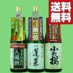 「日本酒 飲み比べセット」コンクールで賞総なめ!全