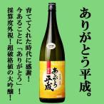 【元は定価5,400円のお酒が約50%off!】【今だけ超破