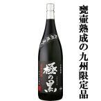 さつま無双 極の黒 黒麹 芋焼酎 25度 1800ml「九州限定」(1-99)