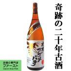 「博物館級!奇跡の20年大古酒!」 オオスズメバチ 米焼酎 超大古酒 20年熟成 25度 1800ml(5)