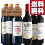 「送料無料」 ボルドー 金賞受賞&熟成した飲み頃 赤ワイン 6本セット 第13弾