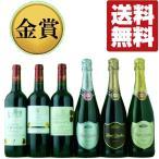 【送料無料・ワイン セット】 ボルドー 金賞受賞&ドンペリロゼに勝利の泡 6本セット 第15弾