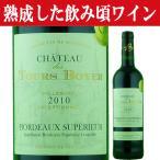 「入荷しました!飲み頃熟成ワイン!」 シャトー デ・トゥール・ボワイエ 2010 赤 750ml(11)