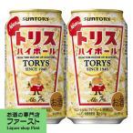 サントリー トリスハイボール 7% 350ml缶(1ケース/24本入り)(3)