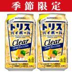 「夏季限定6/20発売」 サントリー トリスハイボール レモン&ライム 6% 350ml缶(1ケース/24本入り)(3)