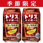 「期間限定4/18発売」 サントリー トリスハイボール コーラハイ 6% 350ml缶(1ケース/24本入り)(3)