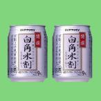 サントリー 特撰白角水割 水割り缶 9% 250ml缶(1ケース/24本入り)(3)