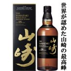 「大量入荷!」 サントリー 山崎18年 シングルモルトウイスキー 43度 700ml(ギフトBOX入り)(3)