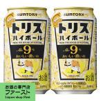 サントリー トリスハイボール キリッと濃いめ 9% 350ml(1ケース/24本入り)(3)