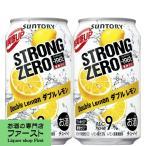 サントリー -196℃ ストロングゼロ ダブルレモン 350ml(1ケース/24本入り)(3)○