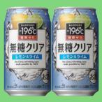 サントリー -196℃ 無糖クリア レモン&ライム 5% 350ml(1ケース/24本入り)(3)
