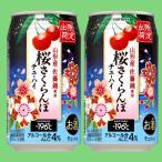 「春季限定2/13発売」 サントリー -196℃ 桜さくらんぼ 4% 350ml(1ケース/24本入り)(3)