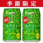 「冬季限定12/12発売」 サントリー ほろよい メロン 3% 350ml(1ケース/24本入り)(3)