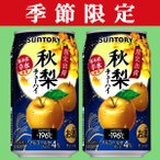 「秋季限定8/15発売」 サントリー -196℃ 秋梨 4% 350ml(1ケース/24本入り)(3)