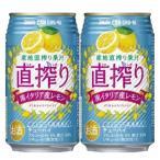 宝 CANチューハイ 直搾り レモン 6% 350ml(1ケース/24本入り)(1)