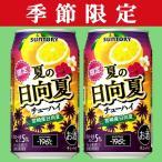 「夏季限定6/6発売」 サントリー -196℃ 夏の日向夏 5% 350ml(1ケース/24本入り)(3)
