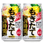 アサヒ もぎたて 新鮮レモン ストロング9% 350ml(1ケース/24本入り)(1)