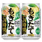アサヒ もぎたて 新鮮グレープフルーツ  ストロング9% 350ml(1ケース/24本入り)(1)