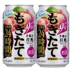 「季節限定2/13発売」 アサヒ もぎたて 新鮮白桃 ストロング9% 350ml(1ケース/24本入り)(1)