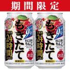 「季節限定10/25発売」 アサヒ もぎたて 新鮮リンゴ ストロング 9% 350ml(1ケース/24本入り)(1)