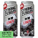 サントリー -196℃ ストロングゼロ DRY(ドライ) 500ml(1ケース/24本入り)(3)