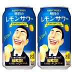 「期間限定4/3発売」 サントリー 明日のレモンサワー 5% 350ml(1ケース/24本入り)(3)