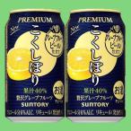 「季節限定3/27発売」 サントリー こくしぼり 3種のグレープフルーツ 5% 350ml(1ケース/24本入り)(3)