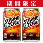 「期間限定10/3発売」 サントリー -196℃ ストロングゼロ ダブルオレンジ 9% 350ml(1ケース/24本入り)(3)