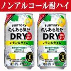 サントリー のんある気分  DRY(ドライ) 甘くない レモン&ライム 0% 350ml(1ケース/24本入り)(3)○