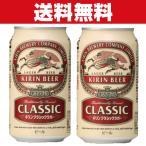 「送料無料」キリン クラシックラガー ビール 350ml×2ケースセット(計48本)(1)