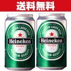 「送料無料」 ハイネケン ビール 缶 350ml×2ケースセット(計48本)(1)