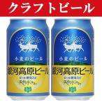 「クラフトビール・地ビール!」 銀河高原ビール 小麦のビール 缶 350ml(1ケース/24本入り)(1)