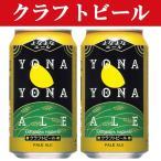 「クラフトビール・地ビール!」 ヤッホーブルーイング よなよなエール ビール 缶 350ml(1ケース/24本入り)(1)