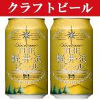 「クラフトビール・地ビール!」 軽井沢ブルワリー 軽井沢 浅間高原ビール ダーク 缶 350ml(1ケース/24本入り)(1)